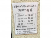 UDON STAND GOZ(ゴズ)
