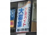 カラオケスタジオ EIKO(エイコー)
