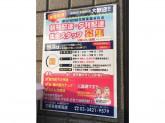 東京新聞 三軒茶屋専売店