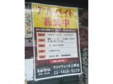 ラジャ ヴェッタ 上野店