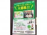 カラオケマック 上野広小路店