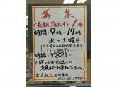 改造社書店 松本駅店