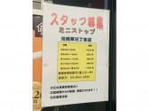 ミニストップ 元浅草3丁目店