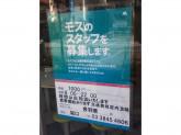 モスバーガー 合羽橋店