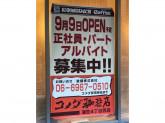 コメダ珈琲店 蒲生4丁目西店