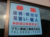 サモン美装工業株式会社