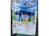 ファミリーマート 渋谷富ヶ谷一丁目店