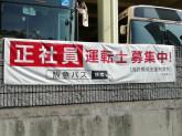 阪急バス株式会社 千里営業所