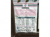 セブン-イレブン 安城東栄町店