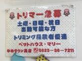 ペットハウス・マリー ゆめタウン呉店