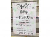 デイリーヤマザキ 京急久里浜駅東口店