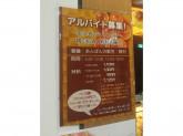 あんぱんや JR名古屋駅店