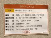 PLATZ(プラッツ) セレオ国分寺店