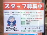 米乃屋 古知野店