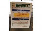 ライフ 東五反田店