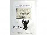 coen(コーエン) ららぽーとEXPOCITY店