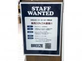 BREEZE(ブリーズ) イトーヨーカドー明石店