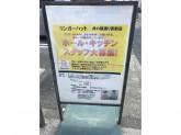 リンガーハット 井の頭通り宮前店