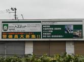 株式会社トスネット 塩釜営業所