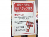 FURISODE LAND(フリソデ ランド)ヨシヅヤ JR蟹江駅前店