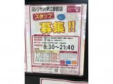 ザ・ダイソー ヨシヅヤJR蟹江駅前店