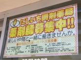 にしいち調剤薬局 JR尼崎駅北店