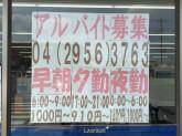 ローソン 狭山南入曽店