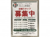 セブン-イレブン 小田急マルシェ新宿店