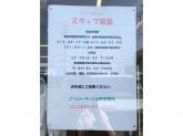 ファミリーマート 江南高屋店