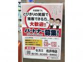 ドラッグセガミ 佐井寺店
