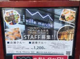 ville marché(ヴィルマルシェ) 赤坂店