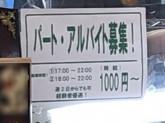 マジックミシン 大日店