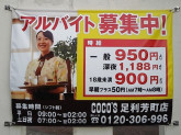 COCO'S(ココス) 足利芳町店