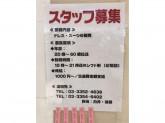 SHIRAI 1 新宿サブナード店