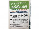 BOOKOFF(ブックオフ) 新宿駅東口