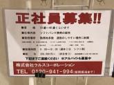ソフトバンク ビバホーム和泉中央店