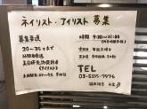 ネイル・エルーシェ 荻窪店