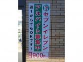 セブン-イレブン 神戸住吉南町3丁目店