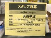 銀座コージーコーナー 西友荻窪店