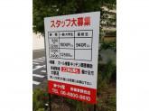 かごの屋 京橋東野田店