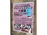 スパニッシュイタリアンAzzurro(アズーロ)520 田町店