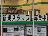 ファミリーマート 舟入南四丁目店
