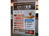 サンマルクカフェ 京橋コムズガーデン店