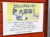パーフェクトストレッチ 舟入本町店