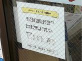 セブン-イレブン 浪速日本橋西店