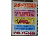 サンレモン 氷川台店