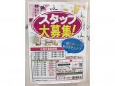 ザ・ダイソー イトーヨーカドー横浜別所店