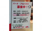 たこ昌 新大阪駅店
