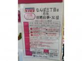 ディスカウント ドラッグ コスモス 難波三丁目店