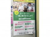 ユーコープ 西鎌倉店